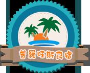 澎湖民宿-普羅旺斯渡假休閒民宿